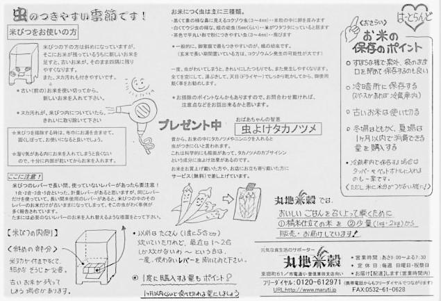 20170523-2jyouhoushi201505.jpg