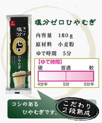 20190411-top_detail_hiyamugi.jpg