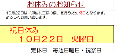 20190925-sokuino.png